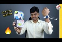 Ticwatch E & S Smartwatch Unboxing & Review | இதுல இவ்ளோ இருக்கா ?  | Tamil Tech 11